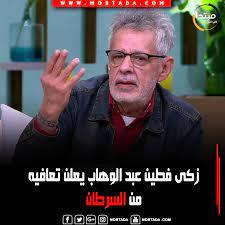 Mobtada مبتدا - وجه كلمة له؟ زكى فطين عبد الوهاب يعلن...