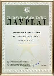 Корпорация АСИ Награды Диплом 100 лучших товаров России 2013