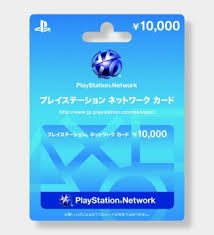 The card codes images are distributed on our servers meaning no download is ever required. Playstation Network Card Japan Codes