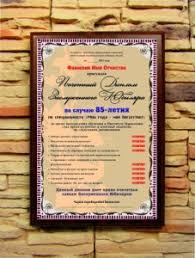 Диплом Почетный диплом заслуженного юбиляра на летие Подарки ру Диплом Почетный диплом заслуженного юбиляра на 85 летие
