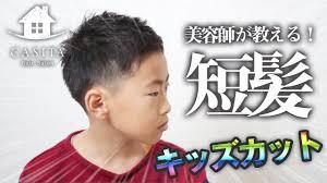 美容師が教えるバリカンを使った短髪キッズカット 札幌 美容室