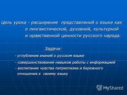 Презентация на тему Русский язык в современном мире Скачать  2 Цель
