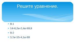 Презентация по математике Контрольная работа № по теме ПРОЦЕНТЫ  В 1 14 6 2а 2 4а 69 9