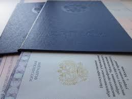 Купить диплом Московского института государственного управления и  Диплом МИГУП
