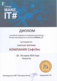 ru Диплом партнера форума make it 28 29 марта 2014г