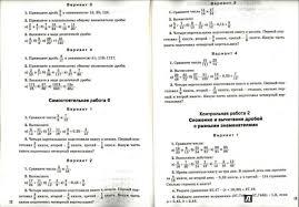 Скачать бесплатно книги учебники решебники ГДЗ тесты и  Ответы по математике 6 класс по контрольным работам