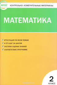 Математика класс Контрольно измерительные материалы Купить  Контрольно измерительные материалы Купить школьный учебник в книжном интернет магазине ru 978 5 408 02360 8