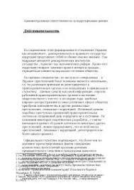 Административная ответственность за коррупционные деяния по  Административная ответственность за коррупционные деяния по законодательству Украины курсовая по административному праву скачать
