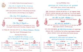 housewarming cards to print kannada wedding card template 2