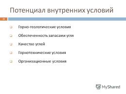 Презентация на тему ИНФОРМАЦИОННОЙ СИСТЕМЫ КЛАССИФИКАЦИИ  10 Потенциал внутренних