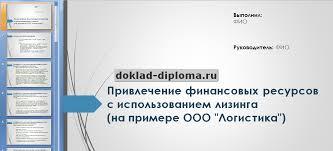 Презентация к диплому Привлечение финансовых ресурсов с  Презентация к диплому Привлечение финансовых ресурсов с использованием лизинга