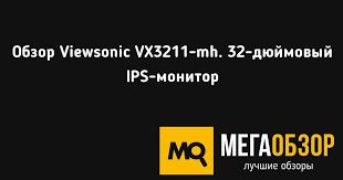 Обзор <b>Viewsonic VX3211</b>-<b>mh</b>. 32-дюймовый IPS-<b>монитор</b> ...