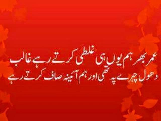 world best shayari in urdu