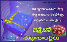 Happy Quotes Fresh Happy Birthday Love Quotes Telugu