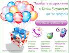 Поздравления с днем рождения на телефон голосовое бесплатно