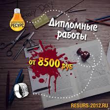 Дипломные работы на заказ в Екатеринбурге от компании  Дипломные работы на заказ