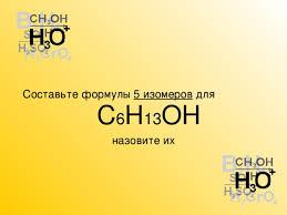 Кислородсодержащие органические соединения Спирты химия  Составьте формулы 5 изомеров для С 6 Н 13 ОН назовите их
