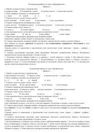 Приложение к планированию часть Орфограммы класс Контрольная работа по теме Деепричастие