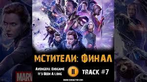 МСТИТЕЛИ ФИНАЛ <b>фильм</b> МУЗЫКА <b>OST</b> #7 <b>Avengers Endgame</b> ...