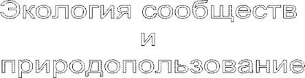 Реферат Экология сообществ и природопользование ru Кафедра Территориальной организации общества и социальной экологии