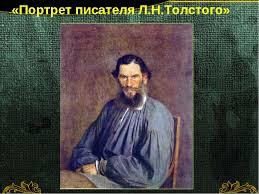 Картинки по запросу Портрет писателя Л. Н. Толстого.