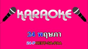 24พฤษภาคม แจ๊ส คาราโอเกะ เนื้อเพลง - YouTube