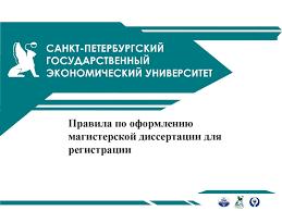 Правила по оформлению магистерской диссертации для регистрации  Правила по оформлению магистерской диссертации для регистрации