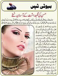 urdu beauty tips and tricks urdu beauty tips