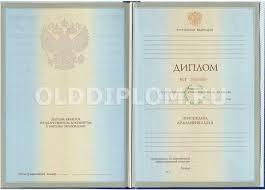 Диплом высшего образования с проводкой avia interclub spb ru