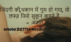Fatigue Archives Best Hindi Quotes