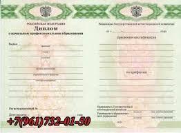 Купить диплом в Волгограде diplom ptu 2011 2014