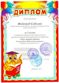 rus pravoslavnaya jpg Диплом 1