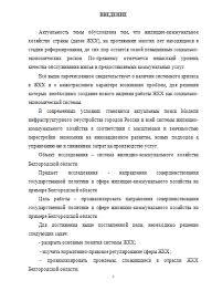 Курсовая Совершенствование государственной политики в сфере ЖКХ  Совершенствование государственной политики в сфере ЖКХ на примере Белгородской области 24 05 16