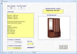 ОТЧЁТ ГОТОВЫЙ Рис 13 Форма Товары Основана на соответствующей таблице Рассчитывает стоимость продажи используя значение стоимости покупки