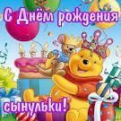 Поздравление с днем рождения сынульки