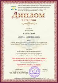 Поздравление с защитой докторской диссертации Бардамова Г Б  Победители конкурса