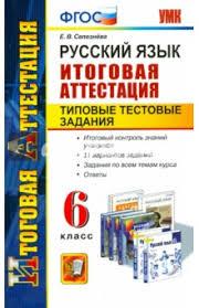 Книга Русский язык класс Типовые тестовые задания Итоговая  Русский язык 6 класс Типовые тестовые задания