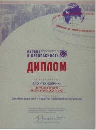 Дипломы и награды Диплом лауреату конкурса Эталон безопасности 2004 в номинации Системы охранной и охранно пожарной сигнализации