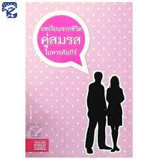 บทเรียนจากชีวิตคู่สมรสในพระคัมภีร์ – Radiant Book Centre