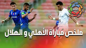 ملخص مباراة الأهلي 0 – 0 الهلال من الجولة 13 من الدوري السعودي للمحترفين  2021/2020