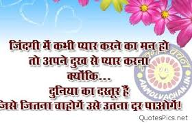 Life Love Quotes Awesome Sadquotesinhindiaboutlifelovequotes Quotes Pics