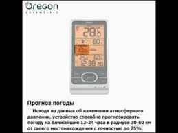 <b>Oregon Scientific BAR</b> 206 инструкция, характеристики, форум ...