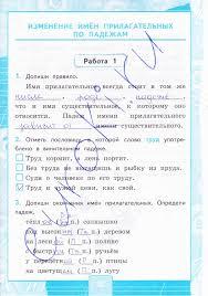 ГДЗ Контрольные работы по русскому языку класс Крылова к  22стр