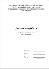 Наследование Дипломная работа dvp Наследственное право  Наследование Дипломная работа