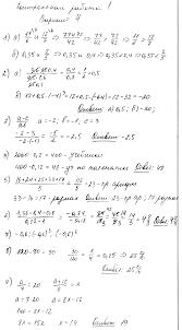 КР Дроби и проценты Задача Вариант Алгебра класс Кузнецова  Дроби и проценты Задача Вариант 4