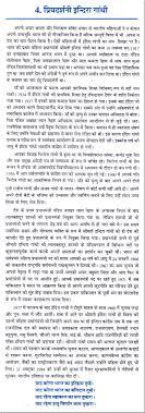 short essay on mahatma gandhi in kannada language letters case  updated current affairs अद्यतन सामयिकी develop