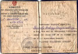 file Диплом лауреата Сталинской премии jpg  file Диплом лауреата Сталинской премии jpg