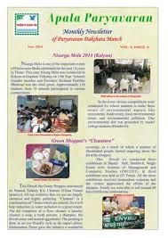 Nov 2014 news letter by Paryavaran Dakshata Mandal - issuu