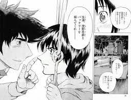 茂野吾郎 清水薫 結婚
