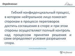 Презентация на тему kazmediation kz Казахстанский Центр  2 Определение Гибкий конфиденциальный